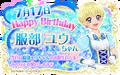 Img yu-birthday2020