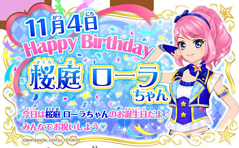 Ciel est Bleu/Idol Birthday Association.