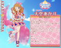 Akari profile
