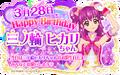 Img hikari-birthday2020