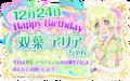 Img aria-birthday2019