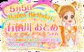 Img otome-birthday2020