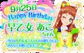 Img ako-birthday2020