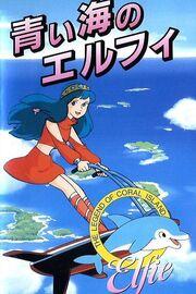 Sango Shou Densetsu Aoi Umi no Elfie-492760317-large.jpg