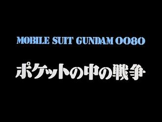 Mobile Suit Gundam 0080 War In The Pocket Logo.png