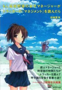 Moshidora cover.jpg