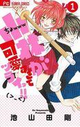 Kobayashi ga Kawai Sugite Tsurai v1 cover