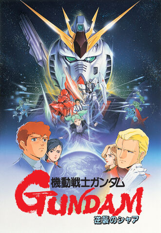 Mobile Suit Gundam Char's Counterattack Poster.jpg