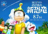 Doraemon nobitasnewdinosaur