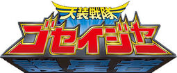 Tensou Sentai Goseiger.jpeg