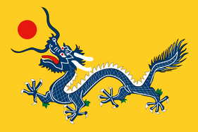 Qing Dynasty Flag.png