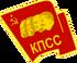 Логотип КПСС (МКГ).png
