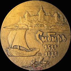 Медаль Освоение Сибири