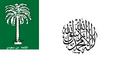 Bandera Unión de Arabia.png