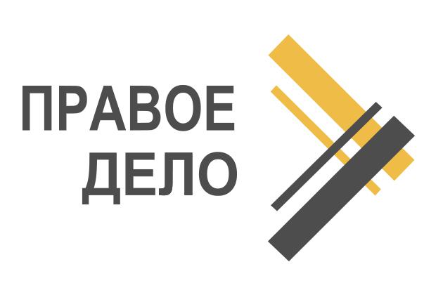 """Правое Дело"" (МиОВ)"
