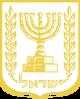 Escudo de Armas de Israel