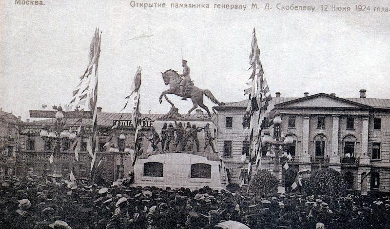 Памятник генералу Скобелеву в Москве (МПБД)