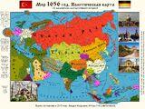 Альтернативная карта мира 1656