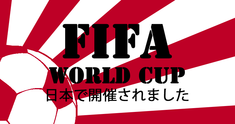 2014 FIFA World Cup (Land of Empires)