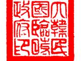 Gobierno provisional de la República de Corea (MNI)