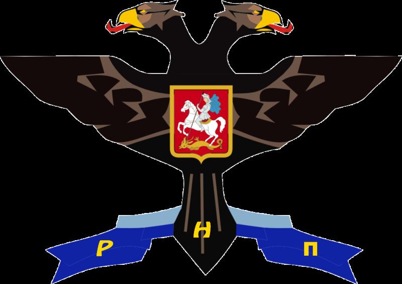 Российская народная партия (Мир Российского государства)