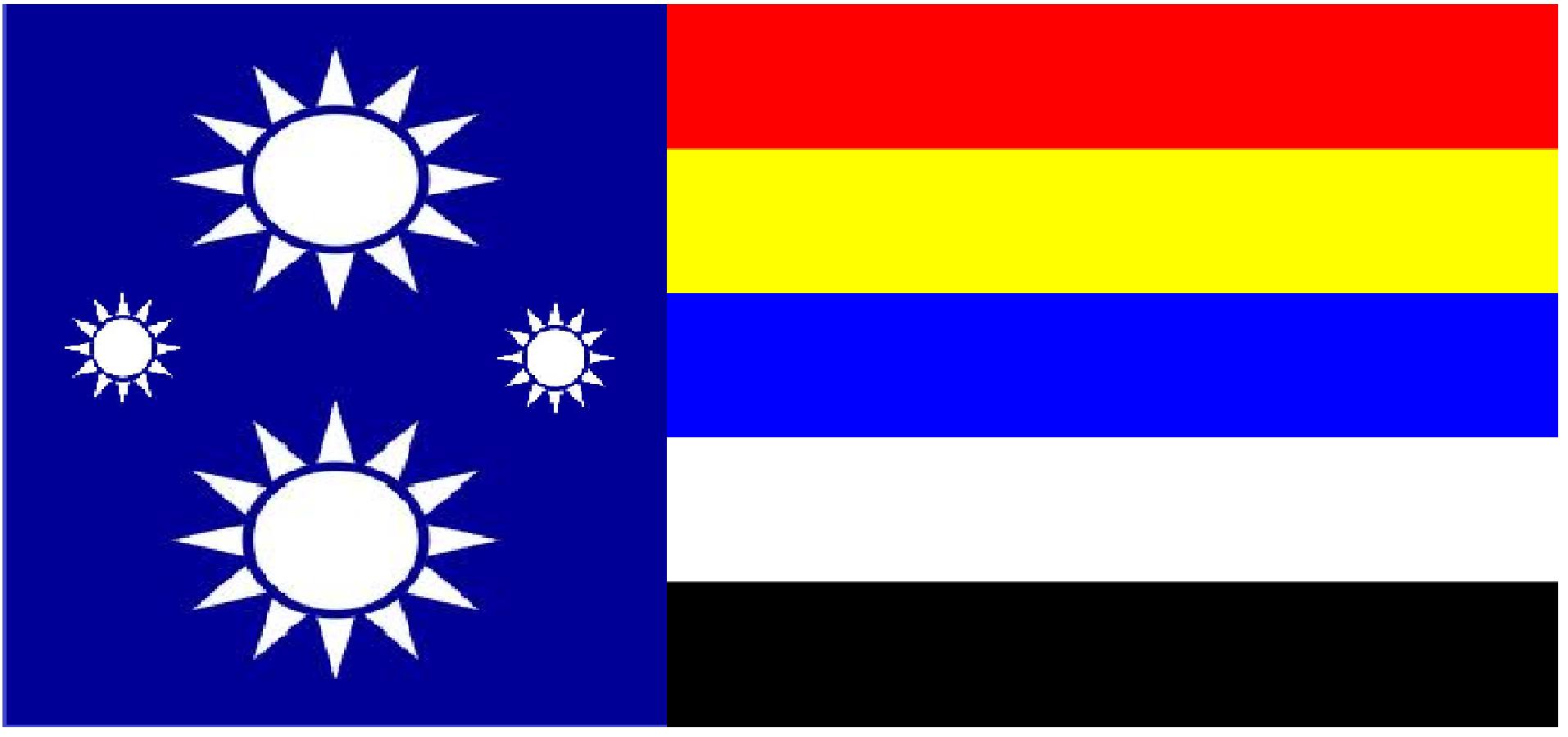ATL Republic of China flag.png