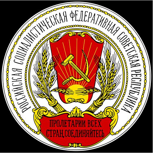 РСФСР (Мир победившего империализма)