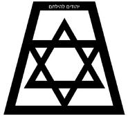 Logo Interesu Żydowskiego