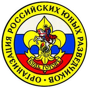 Организация Российских Юных Разведчиков (МПБД)