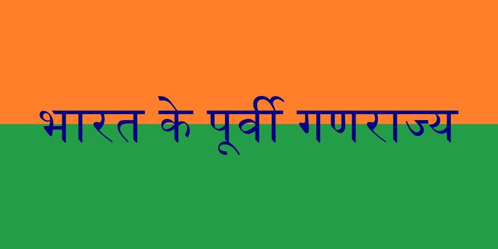 Republic of East India (1861: Historical Failing)