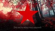 """Пролетарский гимн - """"Интернационал"""" (Русский)"""