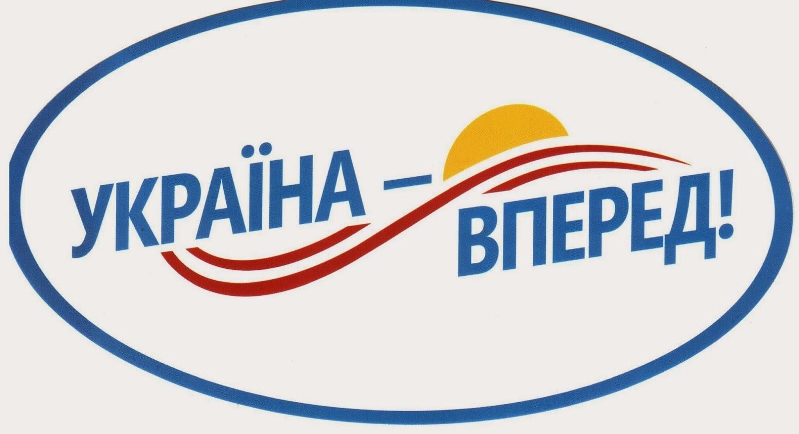 Украина - вперёд.jpg