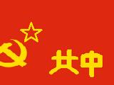 Гражданская война в Китае