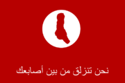Flag of the Red Sand Emirate