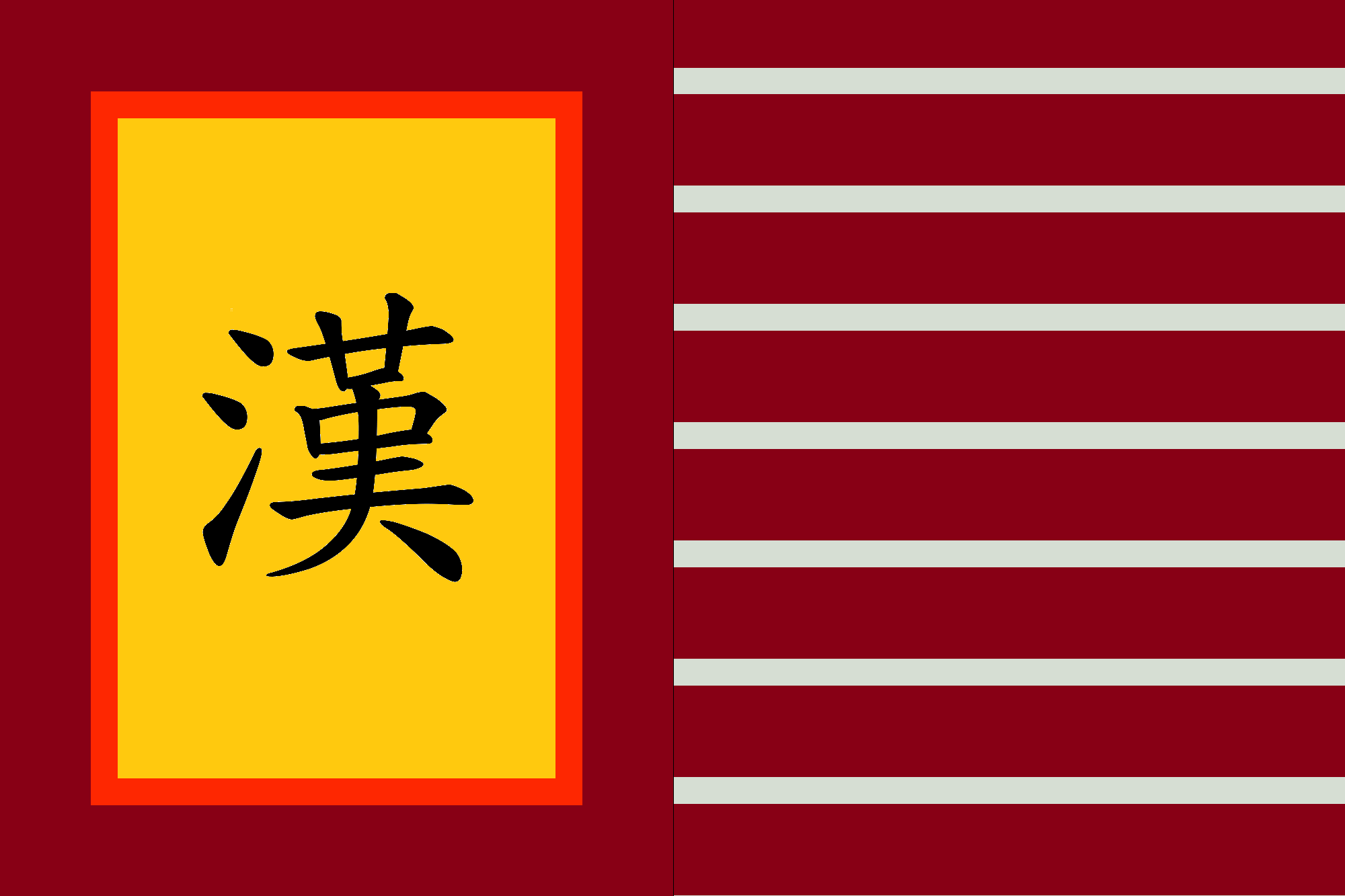 (China) Han Imperial Banner.png
