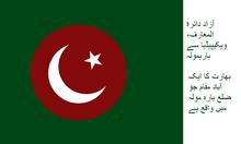 Baramulla bandera.png