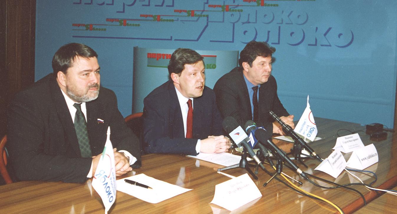 Предвыборная пресс-конференция Яблоко.jpg