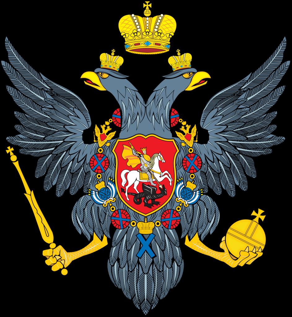 Российская империя (Гром победы, раздавайся!)