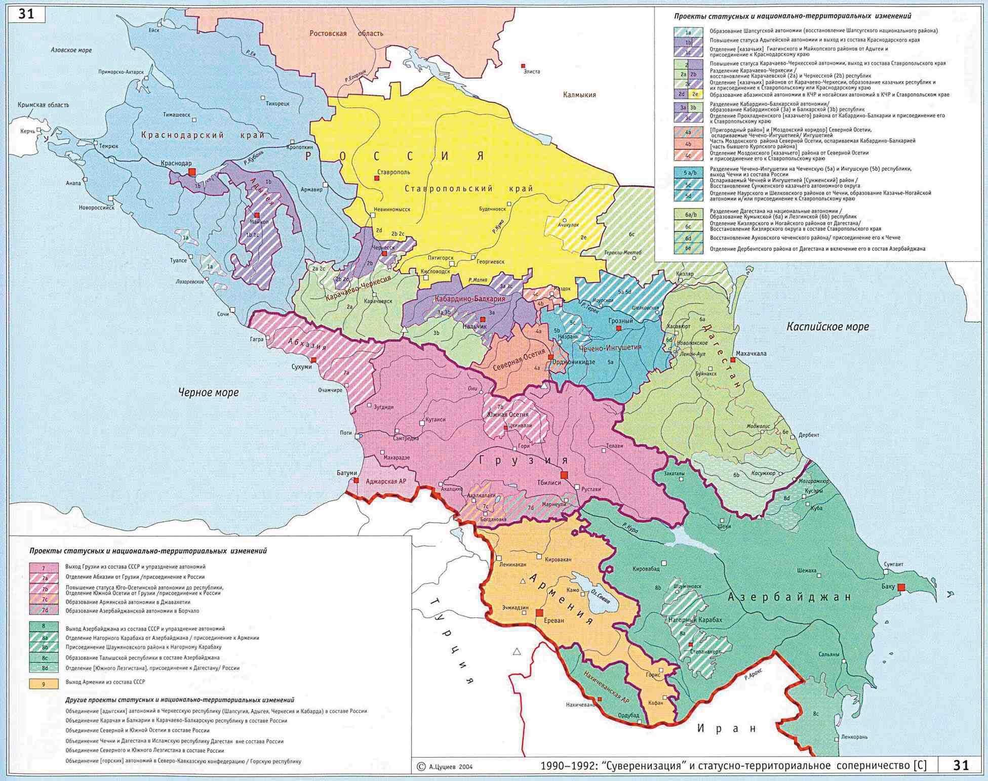 Кавказские войны (Новый Союз)