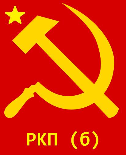 Российская Коммунистическая Партия (МПБ)