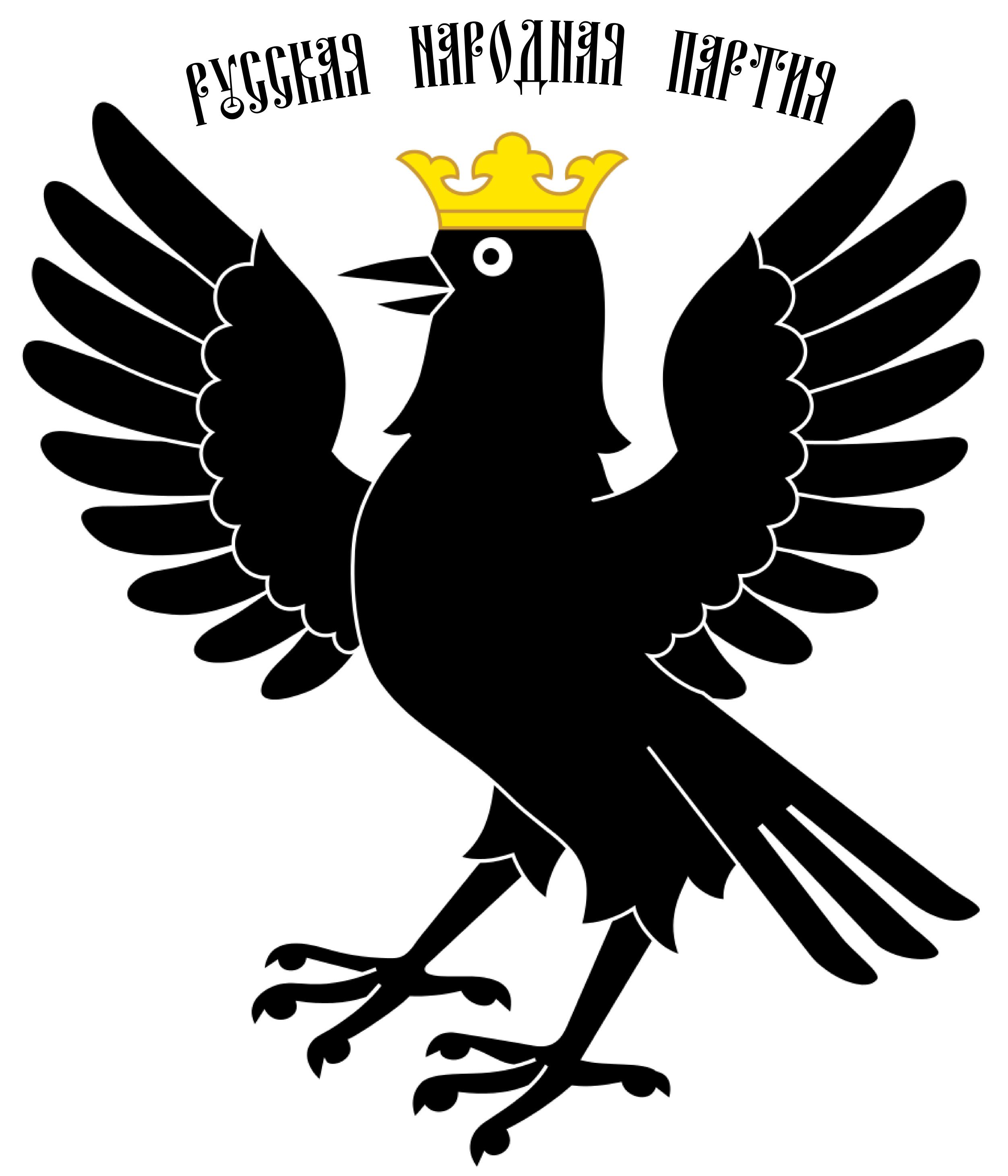 Русская народная партия (МПБД)