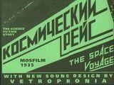 Space Flight: The Cosmic Voyage (1936 film)