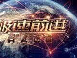 The Amazing Race China 4