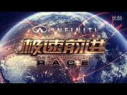 The Amazing Race China Season1 Opening Credit极速前进中国版第一季片头