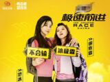 Fan Bingbing & Xie Yilin