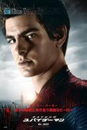 Peter Spiderman 212