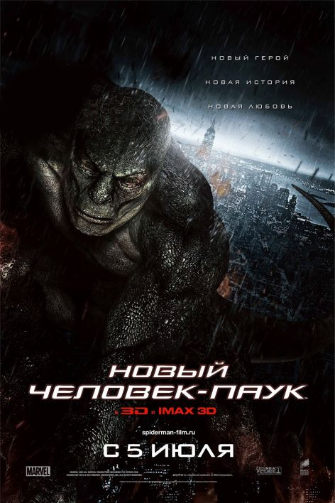 Russian The Lizard character poster.png