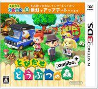 Caja de Animal Crossing New Leaf - Welcome amiibo (Japón).jpg