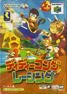 Caja de Diddy Kong Racing (Japón)