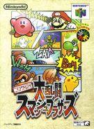 Caja de Super Smash Bros. (Japón)